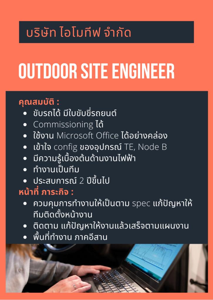 Outdoor Site Engineer